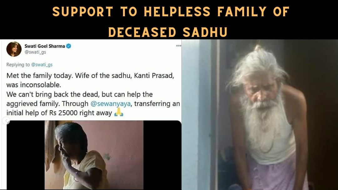Support to helpless family of deceased Sadhu | Meerut